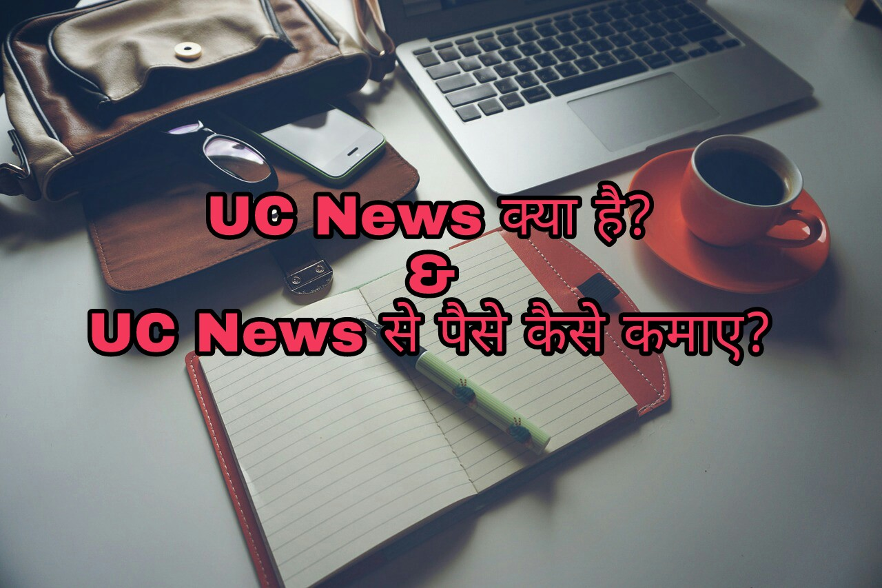 UC NEWS In Hindi