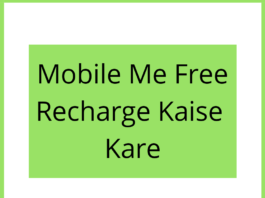 Mobile Me Free Recharge Kaise Kare