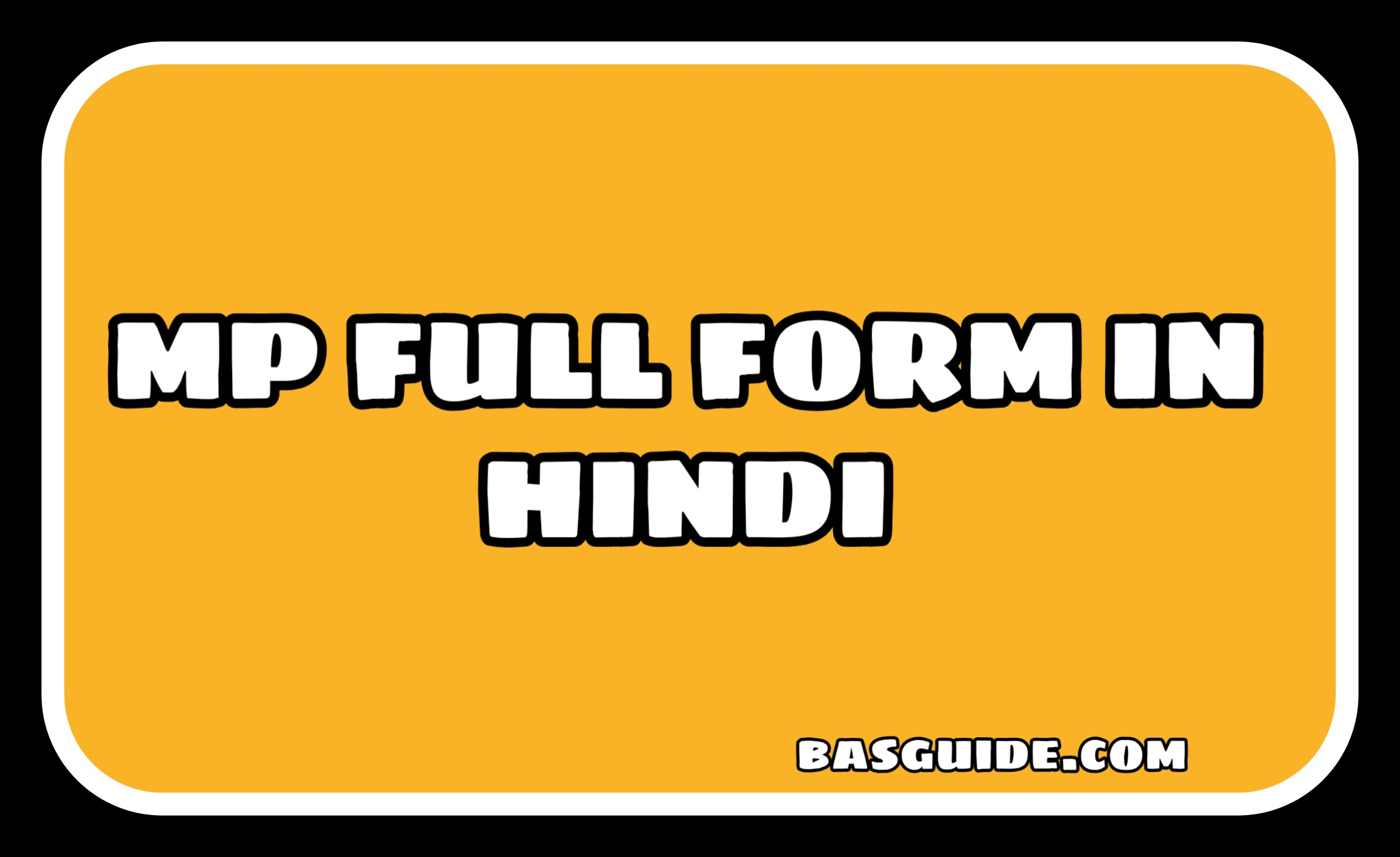 MP FULL FORM IN HINDI