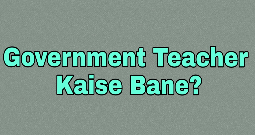 Government Teacher Kaise Bane
