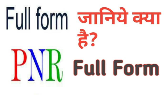RIP Meaning In Hindi क्या है? PNR Full Form In Hindi | PNR Status Kaise Pata Karen?