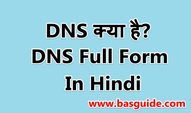DNS क्या है DNS Full Form In Hindi